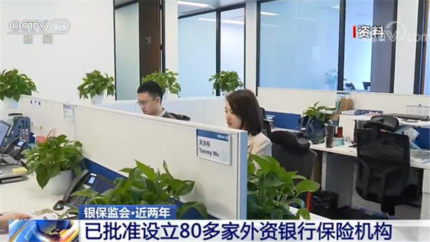 近两年来 银监会已批准设立80多家外资银行保险机构