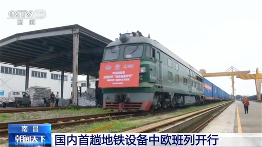 国内首趟地铁设备中欧班列开行 为莫斯科地铁项目提供有力保障