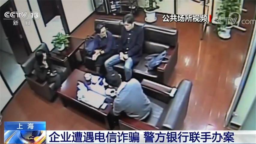 上海一企业遭电信诈骗被骗392万元 不到一天就破案了