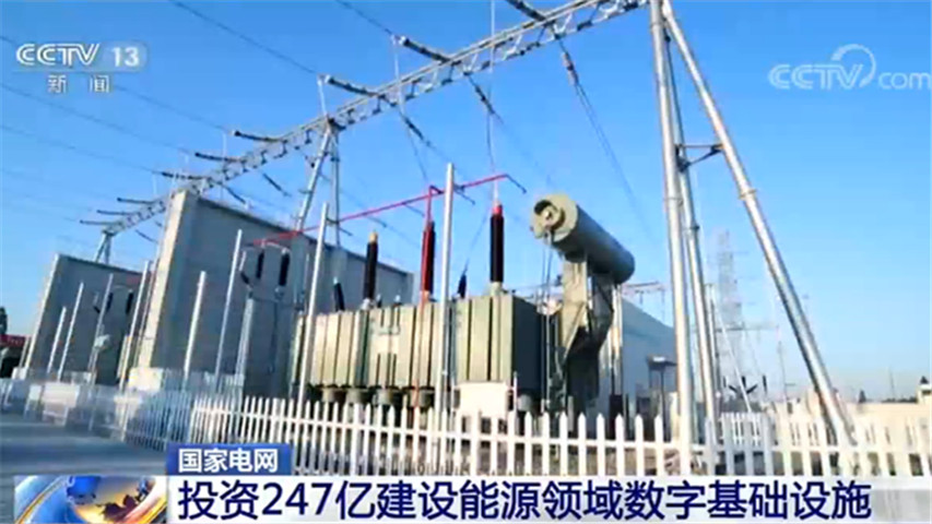 国家电网投入247亿元 为5G建设添砖加瓦