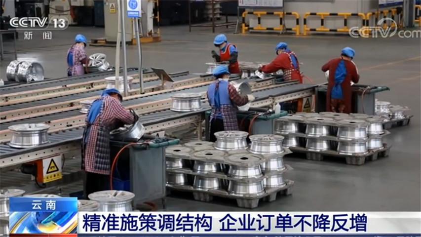 云南精准施策调整结构 疏通生产链条促进订单增长