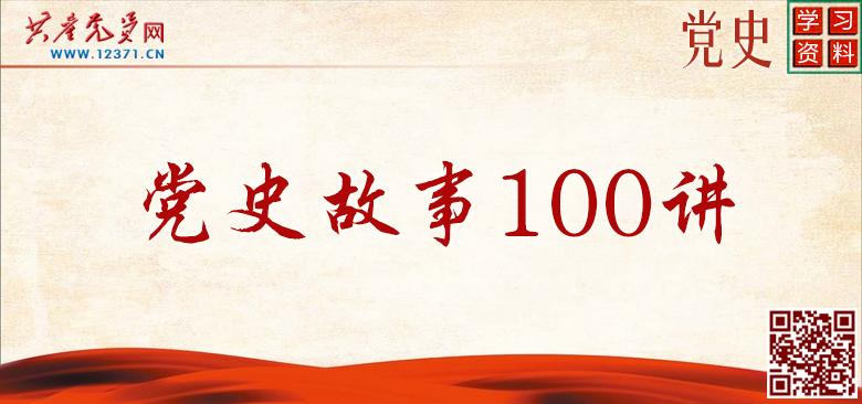 视频集《党史故事100讲》