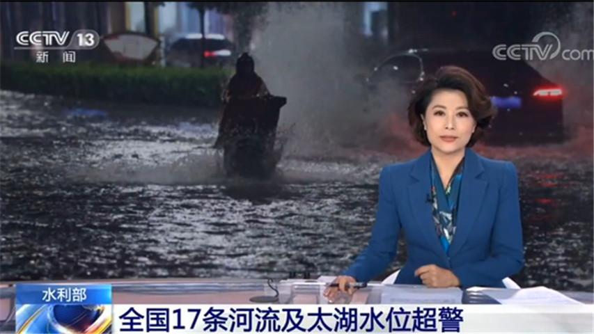 水利部:10条河流及太湖水位仍超警