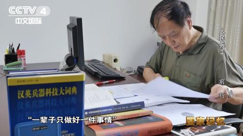 丝瓜成版人性视频app2017年国家最高科学技术奖得主 王泽山院士
