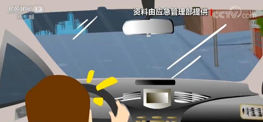 【防汛科普】汛期驾车出行绕开内涝点 切忌贸然涉水