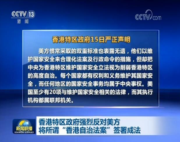 """《【恒达娱乐注册官网】香港特区政府强烈反对美方将所谓""""香港自治法案""""签署成法》"""