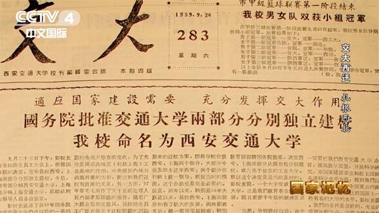 丝瓜成版人性视频app交通大学校刊头版