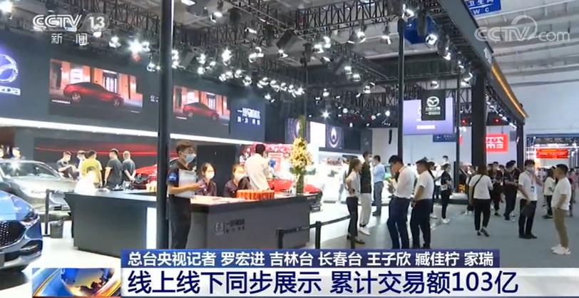 第十七届长春国际车展:线上线下累计交易额103亿元