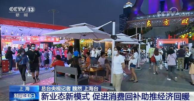 新业态新模式 上海促进消费回补助推经济回暖