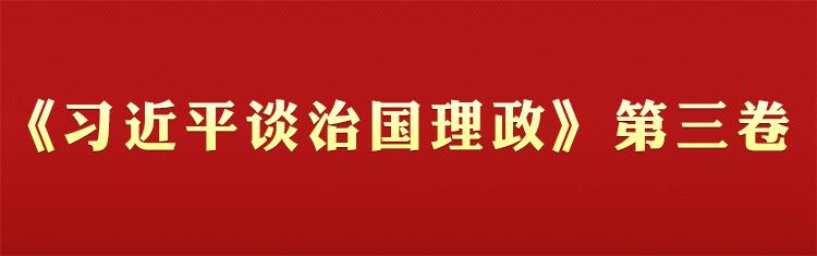 《習近平談治國理政》第三卷學習專欄
