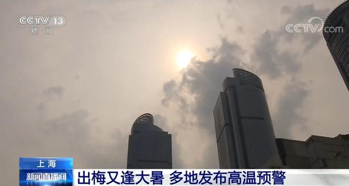 上海多地发布高温预警 这一波高温要注意