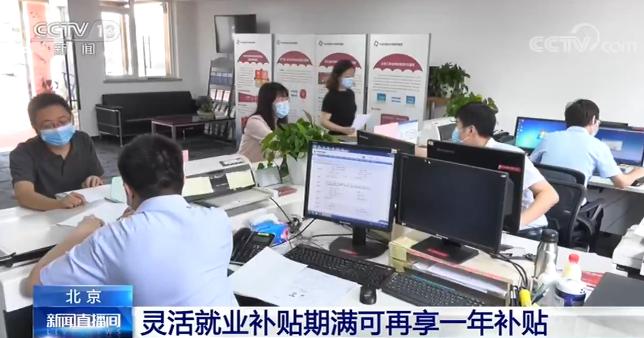 北京新举措 灵活就业补贴期满可再享一年补贴
