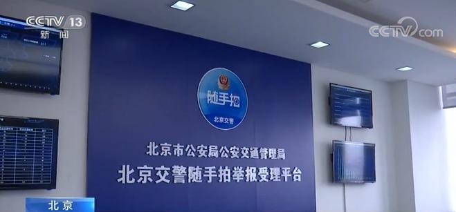 """北京""""随手拍""""正式上线 市民可举报交通违法行为"""
