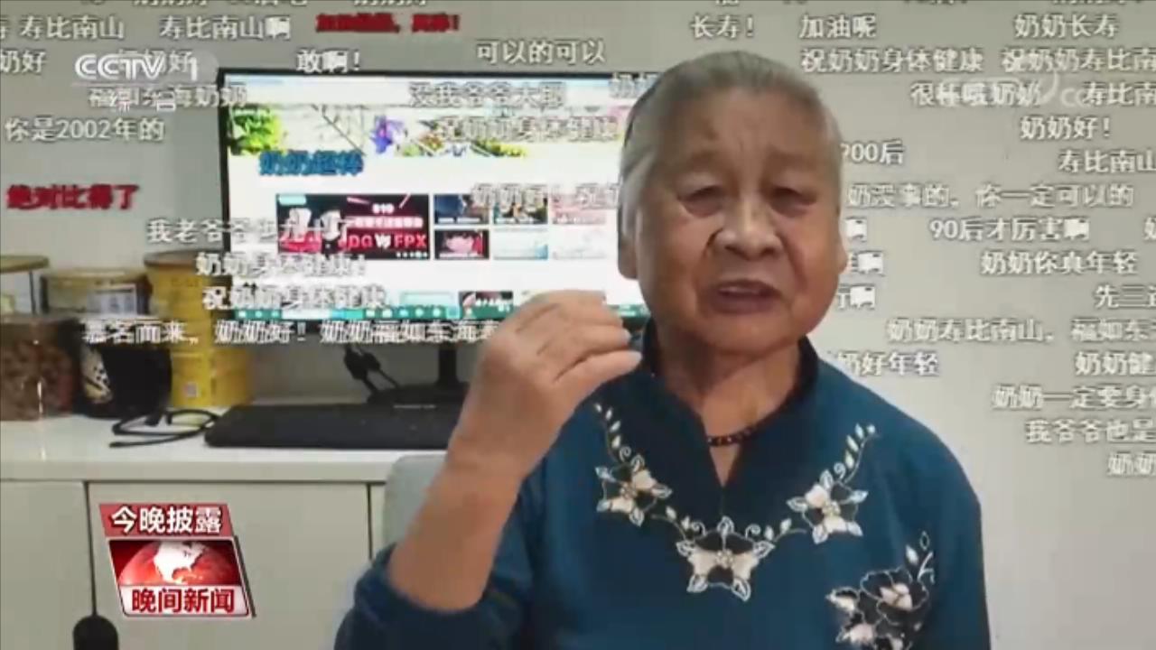 耄耋之年成网红 这位老奶奶有着什么样的魅力