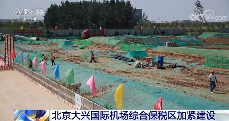 北京大兴国际机场综合保税区加紧建设 市政道路工程近半完成