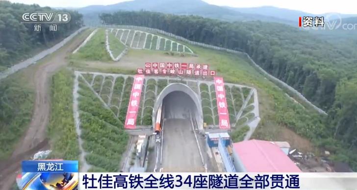 牡佳高铁34座隧道全部贯通 为年底贯通奠定基础
