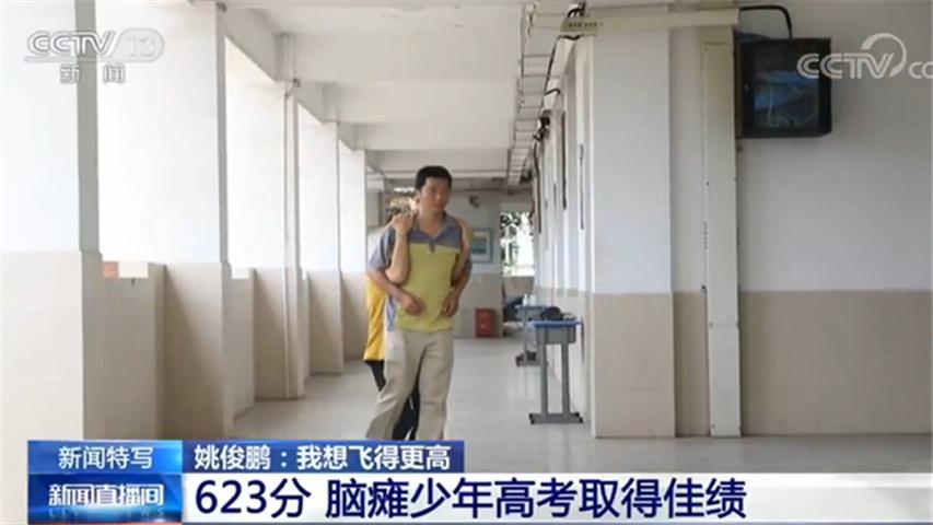 《【华宇娱乐网址】623分!脑瘫少年姚俊鹏:我想飞得更高!》
