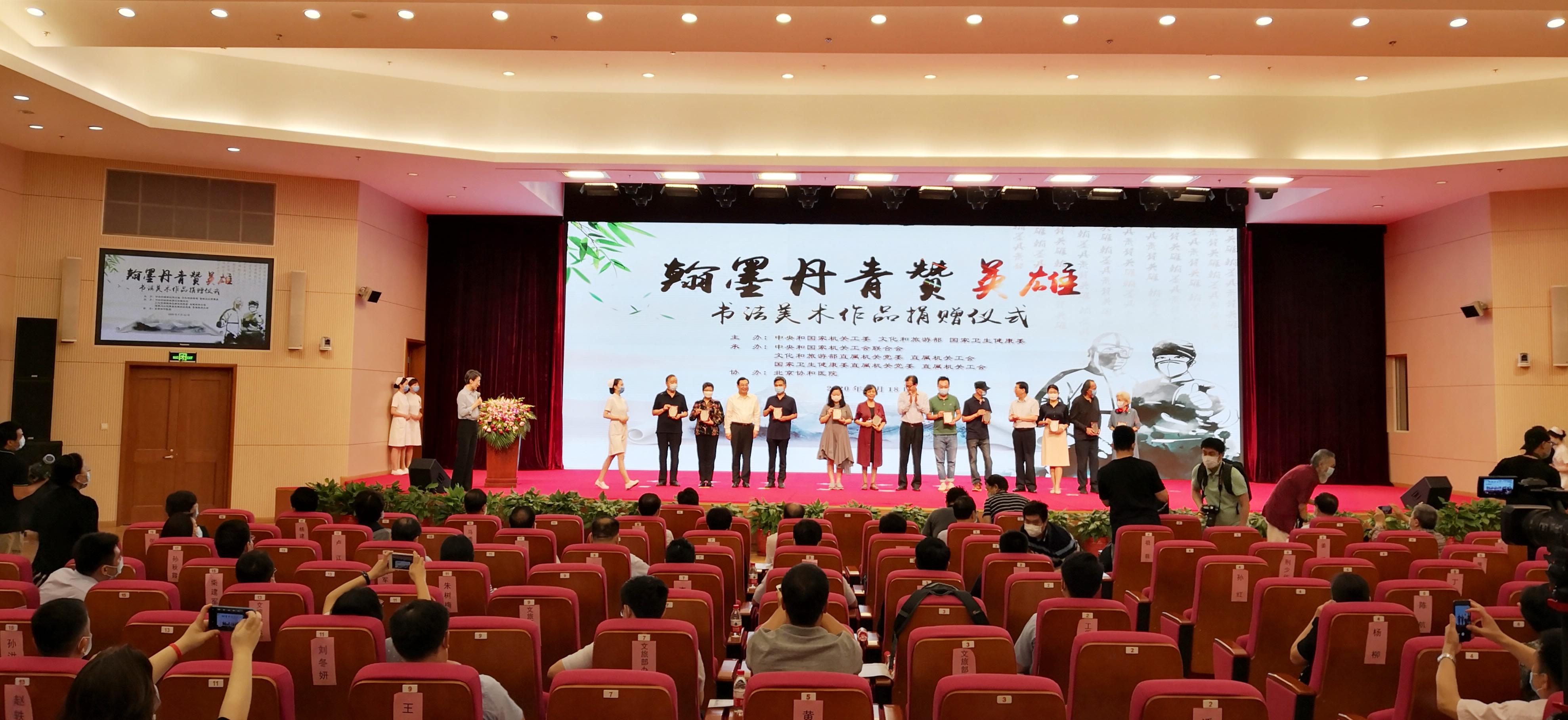 """""""翰墨丹青赞英雄""""书法美术作品捐赠仪式在京举行"""