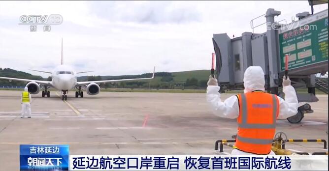 吉林延边航空口岸重启 恢复首班国际航线
