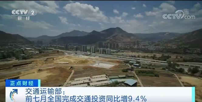 交通运输部:前7月全国完成交通投资17957亿元 同比增9.4%