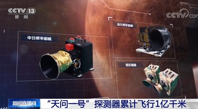 """""""天问一号""""探测器累计飞行1亿千米 相关工作正按计划稳步推"""