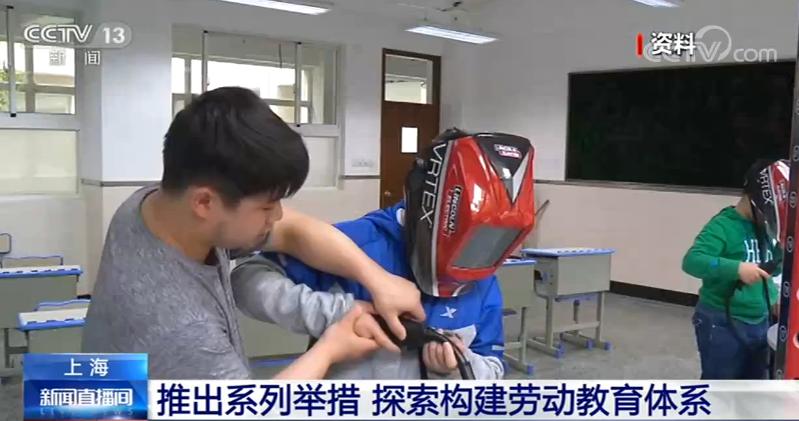 上海推出系列举措 探索构建劳动教育体系