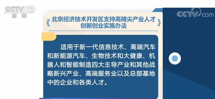 """北京经济技术开发区发布""""人才十条""""新政 每年10亿元专项资金"""