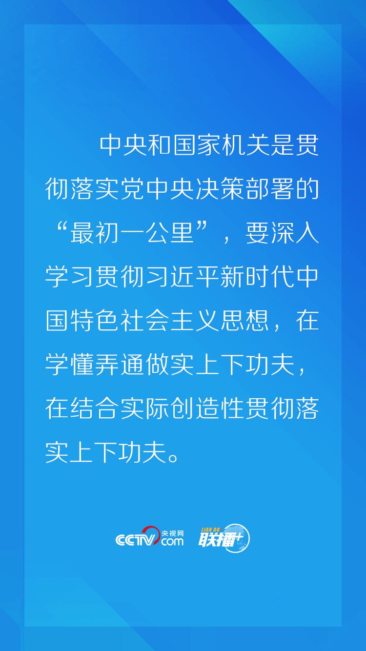 联播+丨八月中央政治局会议 习近平部署这两件大事