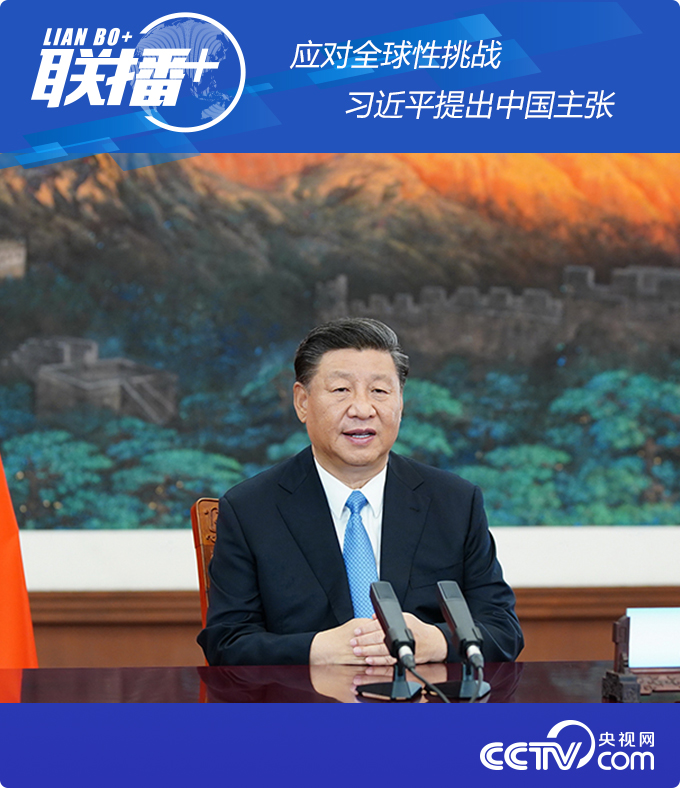 联播+ | 应对全球性挑战 习近平提出中国主张