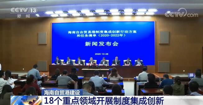 海南自贸港建设:18个重点领域开展制度集成创新