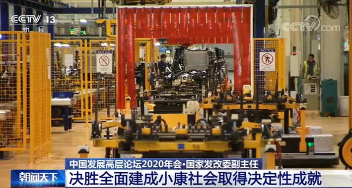 中国发展高层论坛2020年会北京召开 聚焦经济复苏