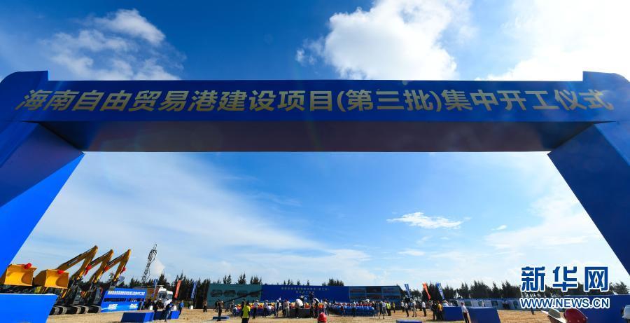 这是2020年9月13日拍摄的海南自由贸易港建设项目(第三批)集中开工仪式现场。新华社记者 杨冠宇 摄