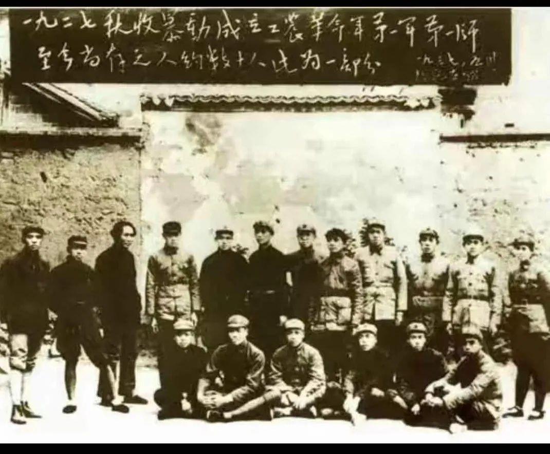 秋收起义成立工农革命军