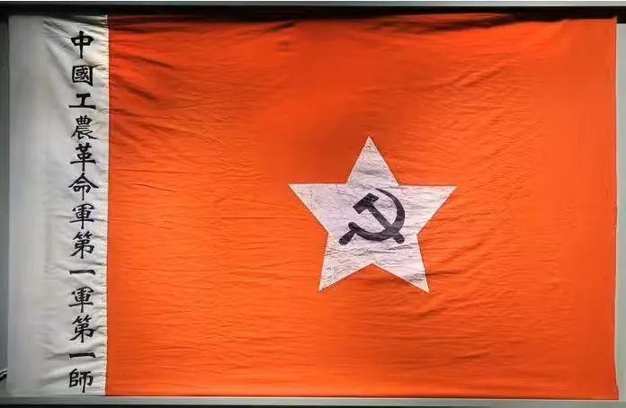 秋收起义中,人民军队历史上第一面军旗诞生