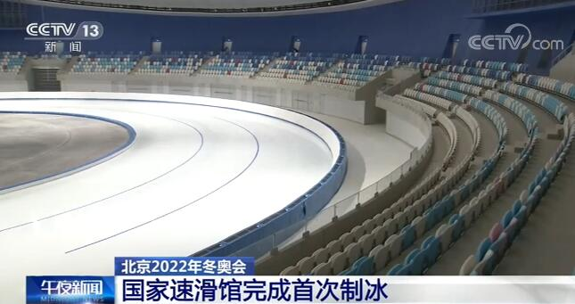 北京2022年冬奥会标志性场馆完成速滑滑冰赛道首次制冰