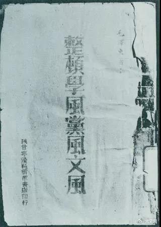 1942年2月1日,毛泽东作《整顿学风党风文风》的报告。图为当时出版的文本。