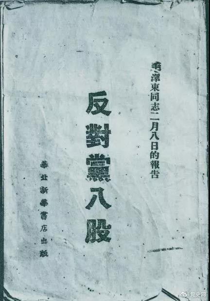1942年2月8日,毛爷爷作的《反对党八股》报告。