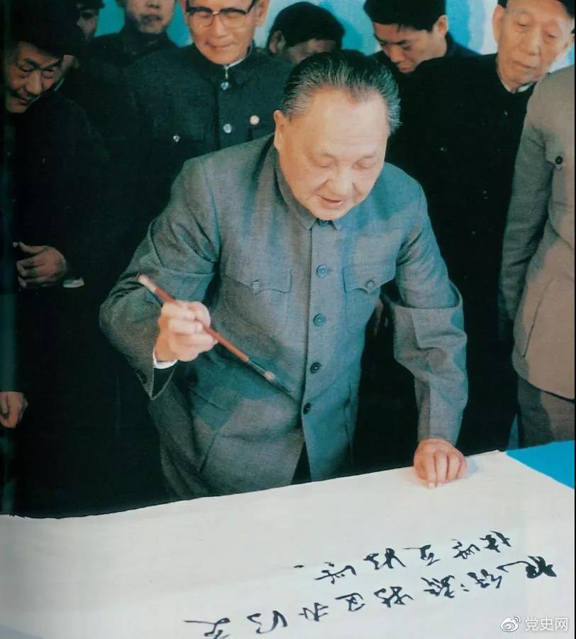 """1984年2月9日,邓小平为厦门经济特区题词:""""把经济特区办得更快些更好些。"""""""