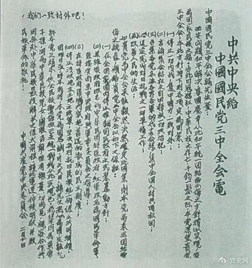 为了推动第二次国共合作,中共中央在1937年2月10日致电国民党五届三中全会,提出五项要求和四项保证。