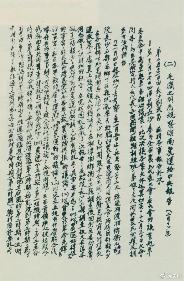 1927年2月16日,毛泽东就考察湖南农民运动情况给中共中央的报告。