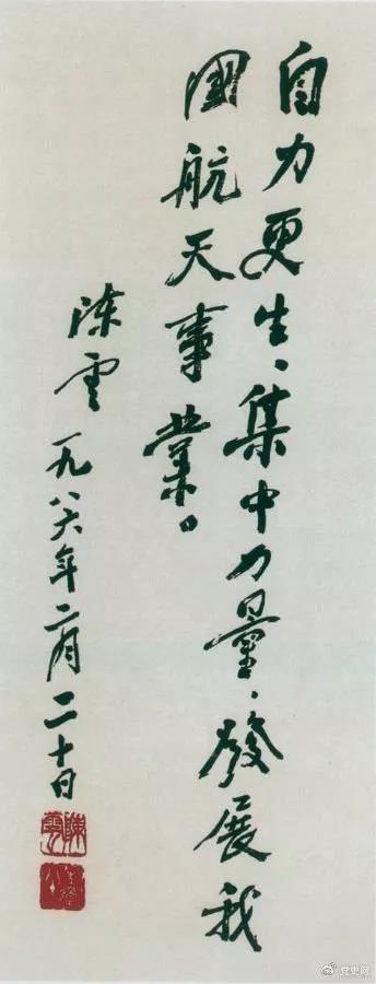 1986年2月20日,陈云为祝贺我国第三颗通讯卫星发射成功给国防科工委题词。