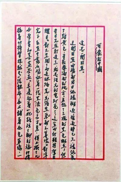 △《可爱的中国》手稿