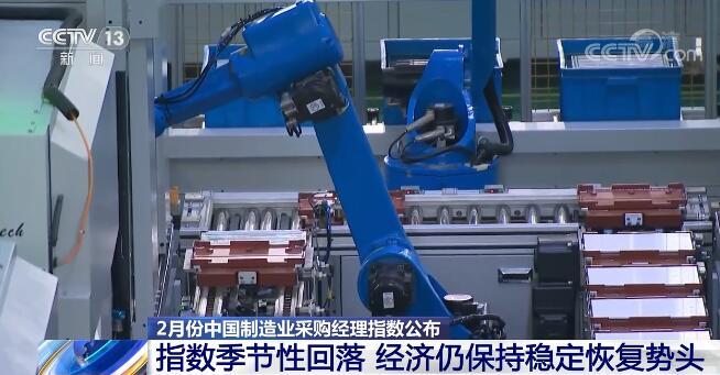 2月份中国制造业采购经理指数公布 经济仍保持稳定恢复势头