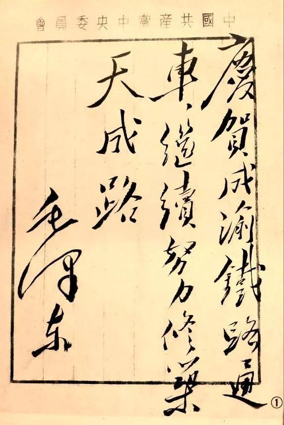 △1952年毛泽东主席题词庆祝成渝铁路通车