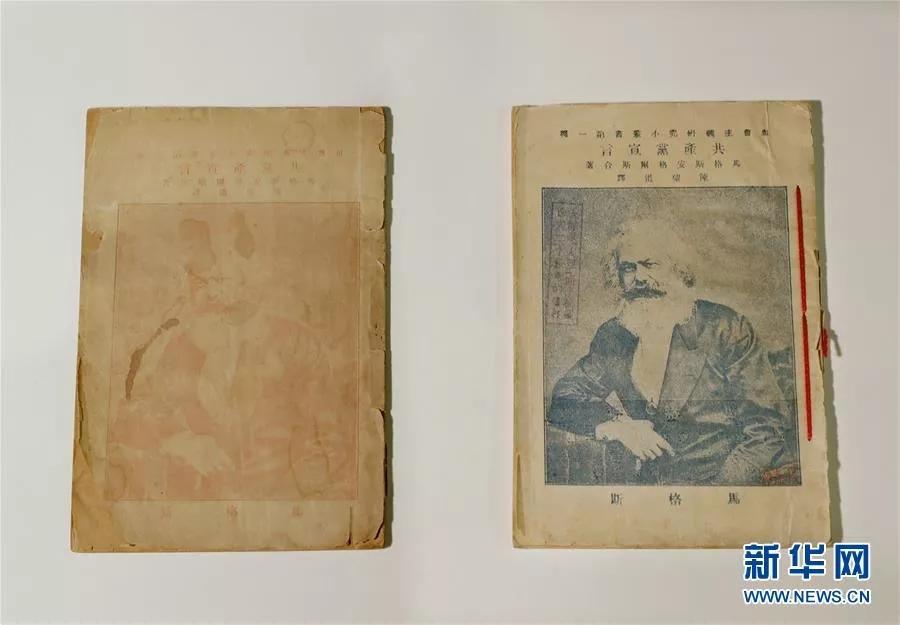 在中共一大会址纪念馆拍摄的1920年8月(左)和9月出版的《共产党宣言》中文全译本。新华社记者 刘颖 摄