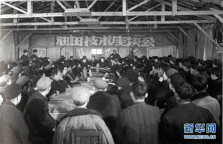 """大庆油田""""会战""""时期召开的油田技术座谈会(资料照片)。新华社发"""