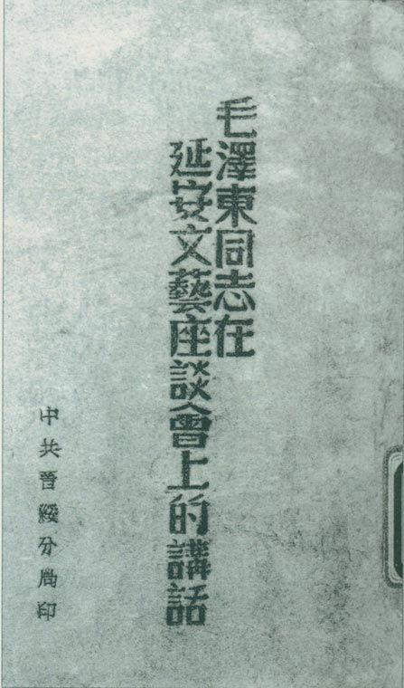 1942年5月2日至23日,延安文艺座谈会召开。图为中共晋绥分局刊印的《毛泽东同志在延安文艺座谈会上的讲话》。