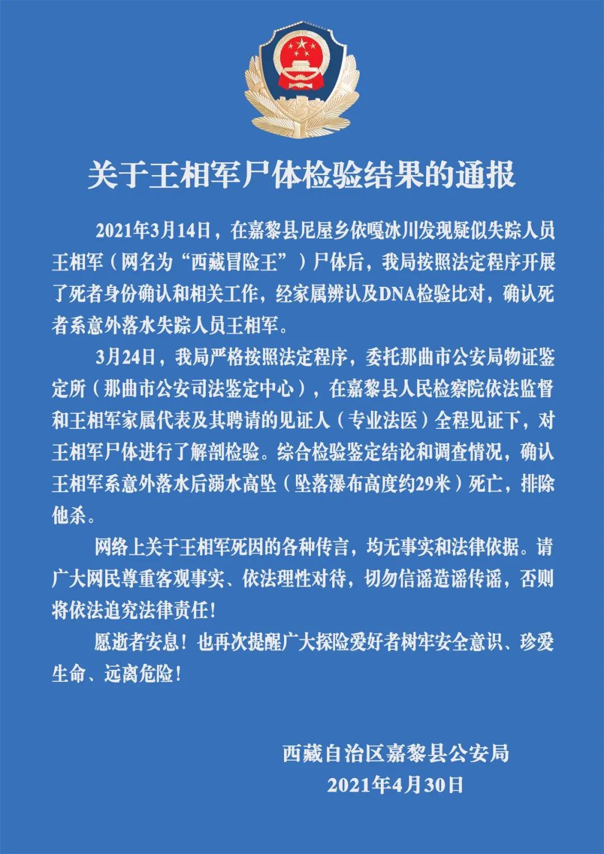 """警方通报""""西藏冒险王""""尸检结果:意外落水后溺水高坠死亡插图"""