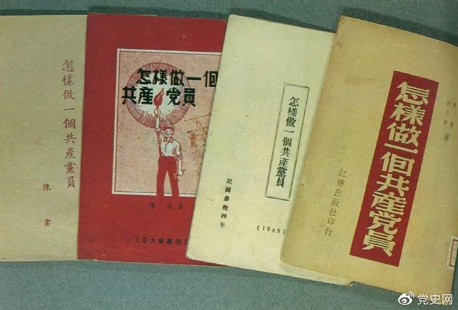1939年5月,延安出版发行陈云撰写的《怎样做一个共产党员》。图为在解放区出版发行的四种版本。