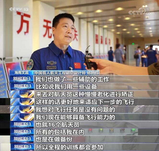 中国载人航天再启程!神舟十二号待命,3名航天员将在轨驻留3个月插图4